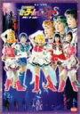 セーラームーン/ミュージカル 美少女戦士セーラームーンSuperS 夢戦士・愛・永遠に・・・