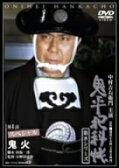 鬼平犯科帳 第8シリーズ〈第1話スペシャル〉