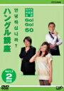 NHK外国語会話 GO!GO!50 ハングル講座 Vol.1&2 / 三津谷葉子