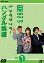 NHK外国語会話 GO!GO!50 ハングル講座 Vol.1 / 三津谷葉子