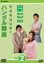 NHK外国語会話 GO!GO!50 ハングル講座 Vol.2 / 三津谷葉子