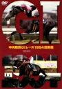 /中央競馬GIレース1994総集編