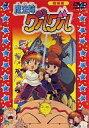 魔法陣グルグル(劇場版)