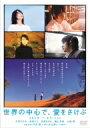 世界の中心で、愛をさけぶ(スタンダード・エディション) / 大沢たかお/柴咲コウ