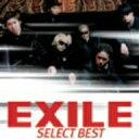 【送料無料】SELECT BEST / EXILE
