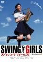 SWING GIRLS スタンダード・エディション / 上野樹里