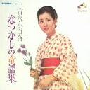 吉永小百合/〈COLEZO!〉ビクター流行歌 名盤・貴重盤コレクション(13)吉永小百合 な