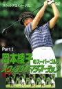 岡本綾子のスーパーゴルフ スウィングイマジネーション PartI / 岡本綾子