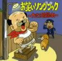 お笑いソングブック〜ナンセンス歌謡の日々〜 / オムニバス