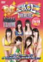 株式会社アイドル芸能社 The DVD VOL.1 / 愛川ゆず季