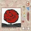 日本昔ばなし~フェアリー・ストーリーズ~第5巻