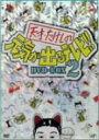 ビートたけし/天才・たけしの元気が出るテレビ!! DVD‐BOX 2