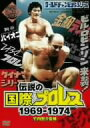 竹内宏介監修「伝説の国際プロレス」1969−1974 DVD−BOX(初回限定版)