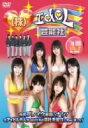 株式会社 アイドル芸能社 The DVD VOL.2 / 愛川ゆず季