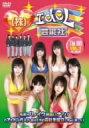株式会社 アイドル芸能社 The DVD VOL.3 / 愛川ゆず季