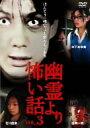 幽霊より怖い話 VOL.3 / 石川佳奈/木下あゆ美/西興一朗