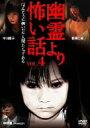 幽霊より怖い話 VOL.4 / 相澤仁美/中川翔子/中村豪