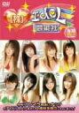 株式会社 アイドル芸能社 The DVD VOL.5 / 愛川ゆず季