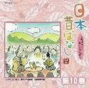 日本昔ばなし〜フェアリー・ストーリーズ〜第10巻