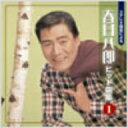 【送料無料】ステレオ録音による春日八郎 Vol.1 / 春日八郎