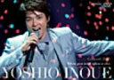 井上芳雄コンサート2005「星に願いを」 / 井上芳雄