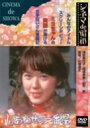 しあわせの一番星 / 浅田美代子