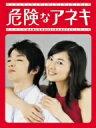 危険なアネキ DVD-BOX / 伊東美咲