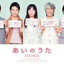 あいのうた DVD-BOX / 菅野美穂