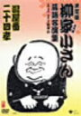 柳家小さん 落語名人集ぱーと2 湯屋番/二十四孝 / 柳家小さん(五代目)