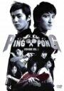 PING PONG(ピンポン) DVD-BOX I / ピーター・ペン