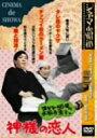 シネマ de 昭和 コント55号と水前寺清子の神様の恋人 / コント55号