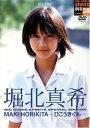 堀北真希/ビッグコミックスピリッツ特別編集DVD「堀北真希−ひこうきぐも−」