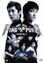 PING PONG(ピンポン)DVD-BOX II / ピーター・ペン