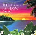 KALANI/リラックス&スロー〜ハワイアン・スタイル〜