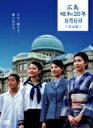 TBSテレビ50周年 涙そうそうプロジェクト ドラマ特別企画 広島・昭和20年8月6日(完全版) / 松たか子