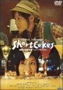 Short Cakes / 相武紗季