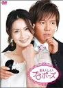 おいしいプロポーズ DVD-BOX / 長谷川京子/小出恵介