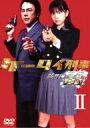 ケータイ刑事 銭形雷 DVD−BOXII / 小出早織