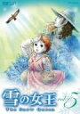 雪の女王 Vol.5