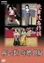 中村勘九郎/歌舞伎名作選 「棒しばり」「年増」「供奴」