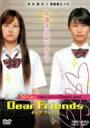 Dear Friends / 北川景子/本仮屋ユイカ