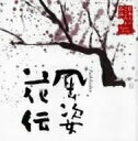 日本人のこころと品格(6)〜風姿花伝 / 米倉斉加年(朗読)