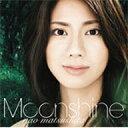Moonshine〜月あかり〜 / 松下奈緒