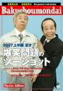 爆笑問題/2007 上半期 漫才「爆笑問題のツーショット」Maniac Edition
