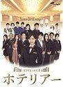 ホテリアー DVD-BOX / 上戸彩