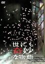 世にも奇妙な物語 2007春の特別編 / 桜井翔/椎名吉平/小日向文世/他