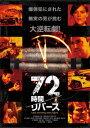 Rakuten - 72時間/リバース