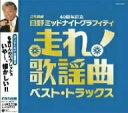 【送料無料】走れ歌謡曲〜ベスト・トラックス / オムニバス