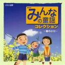 みんなの童謡コレクション〜春の小川〜
