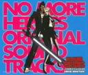 【送料無料】NO MORE HEROES オリジナル・サウンドトラック / ゲームミュージック